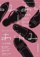 「あゆみ」公演チラシ