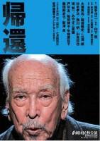 民藝「帰還」公演チラシ