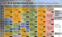 密陽祝祭の日程表