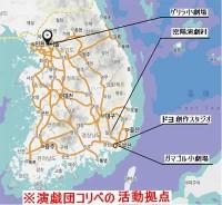 演戯団コリペ活動拠点地図