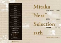 "MITAKA ""Next"" Selection 13th チラシ"
