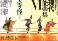「現代能楽集VI『奇ッ怪 其ノ弐』」公演チラシ