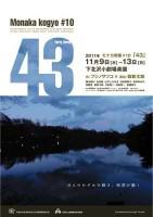 「43」公演チラシ
