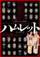 「2012年・蒼白の少年少女たちによる『ハムレット』」 公演チラシ