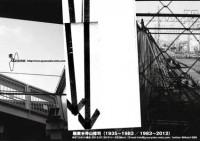 「職業◎寺山修司(1935~1983/1983~2012)」公演チラシ