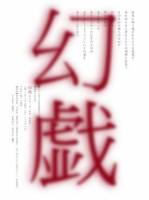 「幻戯」公演チラシ