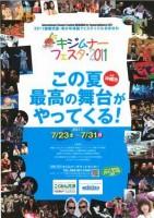 キジムナーフェスタ2011公演チラシ