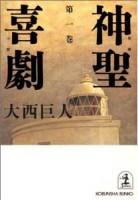 「神聖喜劇」(第1巻)光文社文庫表紙