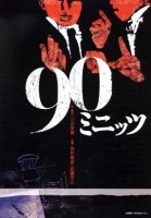 「90ミニッツ」 公演チラシ