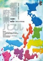 「都道府県パズル」公演チラシ