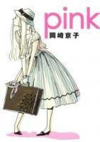 「pink」表紙