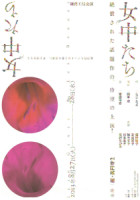 renniku_jyotyutachi02-01
