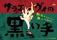 「サラエヴォの黒い手」公演チラシ