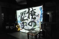 【「俺の歴史」公演から。撮影=橋本倫史】