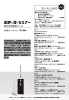 劇評を書くセミナー東京芸術劇場コース チラシ