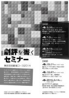 seminar2014flyer0a