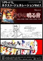 「シアタートラム・ネクストジェネレーション」公演