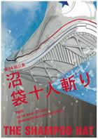「沼袋十人斬り」公演