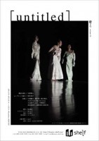 「untitled」公演チラシ