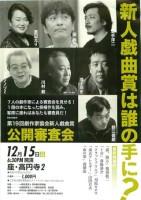 劇作家協会新人戯曲賞2013チラシ