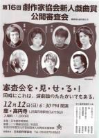劇作家協会新人戯曲賞チラシ