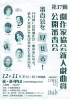 劇作家協会新人戯曲賞公開審査会チラシ