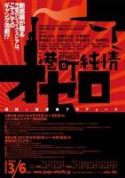 「港町純情オセロ」 公演チラシ
