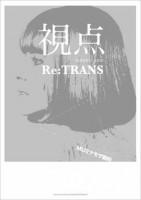 「視点 vol.1 Re:TRANS」公演チラシ