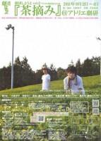 「茶摘み」公演チラシ