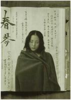 「春琴 Shun-kin」公演チラシ