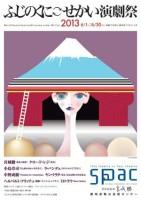ふじのくに⇄世界演劇祭2013公演チラシ
