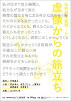 手塚夏子「私的解剖実験―6 ~虚像からの旅立ち~」