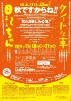 田上パル スペシャル公演チラシ(裏)
