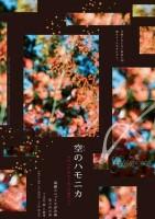 「空のハモニカ」公演チラシ