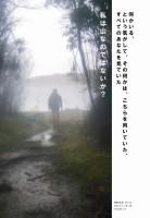 栩秋太洋「山(仮)」(ダンス公演)