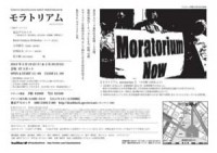 「モラトリアム」公演チラシ