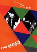 「Four Seasons」公演