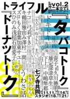 「タバコトーク×ドーナツトーク」公演チラシ