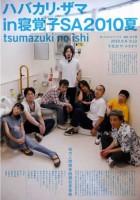 「ハバカリ・ザマin寝覚子SA2010夏」公演チラシ
