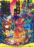 「お伽草子/戯曲」公演チラシ