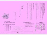 washoi_kekokakushi0a