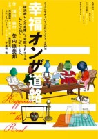 「幸福オンザ道路」公演チラシ