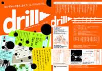 「drill」公演