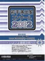 若手演出家コンクール2012