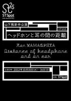 「ヘッドホンと耳の間の距離」公演チラシ