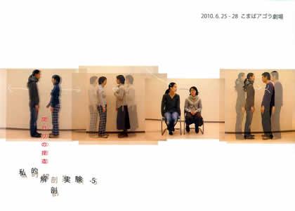 私的解剖実験5-関わりの捏造」公演チラシ