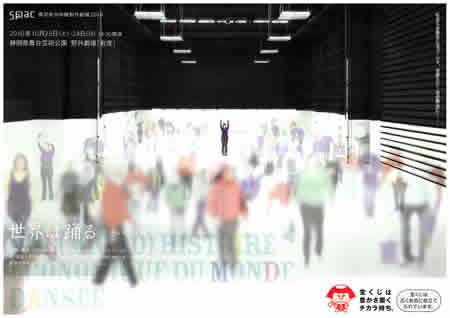 「世界は踊る~ちいさな経済のものがたり~」公演チラシ