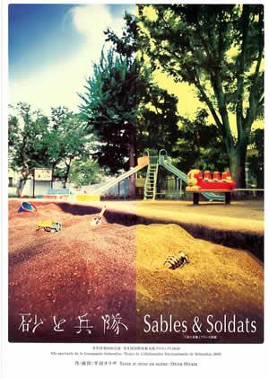 「砂と兵隊」公演チラシ